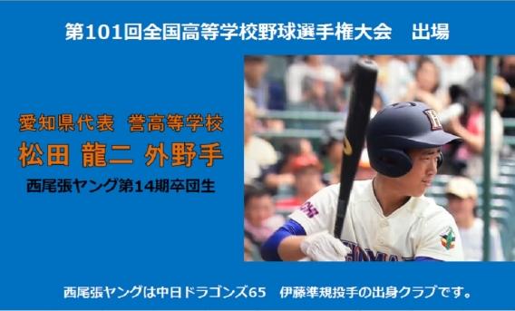 第101回全国高等学校野球選手権大会に出場した誉高校松田龍二選手来訪